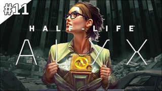 Half-Life: Alyx - полное прохождение в VR | часть #11