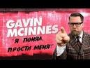 4 магических слова для всех женщин Гэвин МакИннес