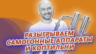 Весенний розыгрыш самогонных аппаратов и коптилен от Русской Дымки