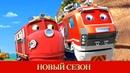 Веселые паровозики из Чаггингтона (Chuggington) - Смотритель Кормак (5 СЕЗОН) мультики про транспорт