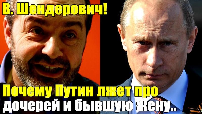 В Шендерович Почему Путин лжет про дочерей и бывшую жену