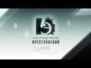 ЧП.BY ЭКСПЕРТИЗА ПРЕСТУПЛЕНИЙ. Тапки философа.