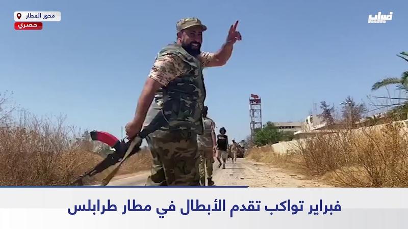 فبراير تواكب تقدم الأبطال في مطار طرابلس