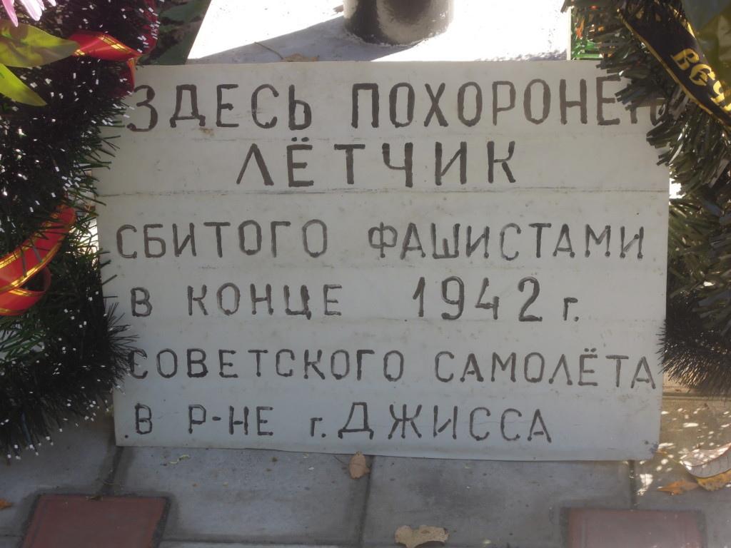 Могилу неизвестных летчиков погибших под Зеленчукской обнаружили в КЧР