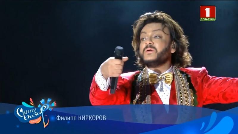 Филипп Киркоров Стеснение пропало Цвет настроения синий Жестокая любовь Витебск 16 07 2020