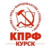 КПРФ Курская область ☭