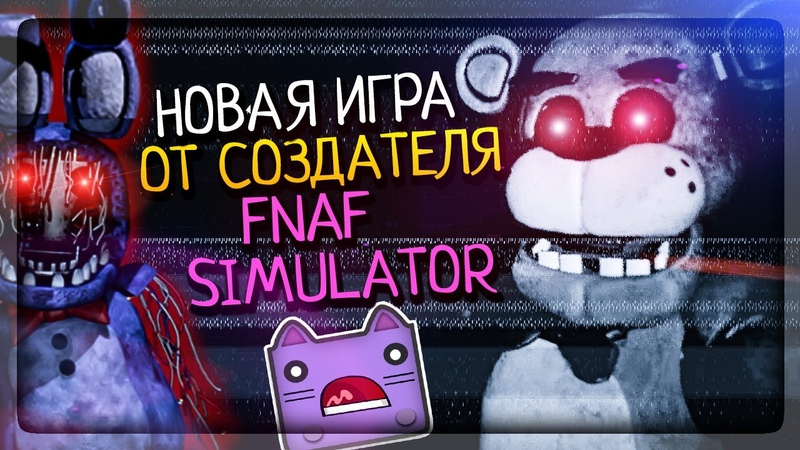 НОВАЯ КРУТАЯ ИГРА ОТ РАЗРАБА FNAF SIMULATOR FIVE NIGHTS: AWAKE TRANSMISSION RECIEVED