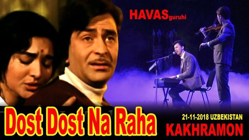 Dost Dost Na Raha Kakhramon HAVAS guruhi 21 11 2018 KONSERT
