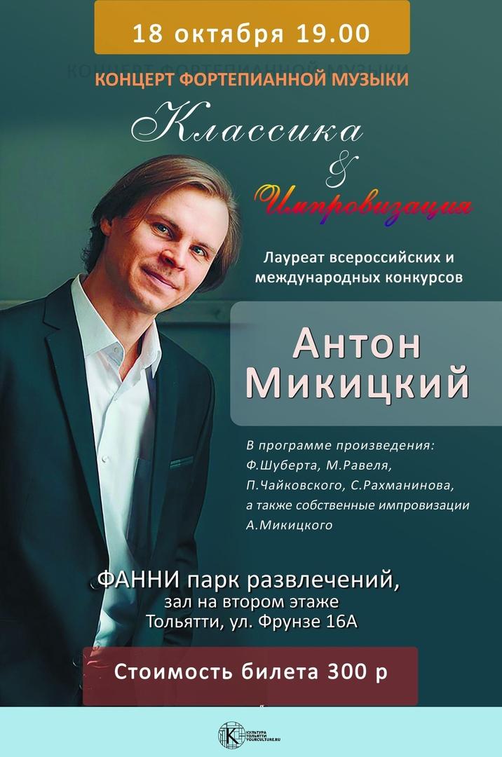 """Концерт фортепианной музыки """"Классика и импровизация"""""""