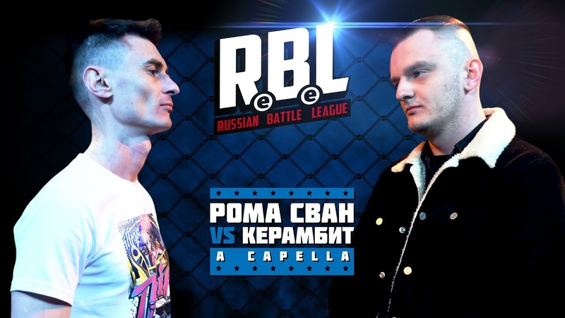 RBL: РОМА СВАН VS КЕРАМБИТ (LEAGUE1, RUSSIAN BATTLE LEAGUE)