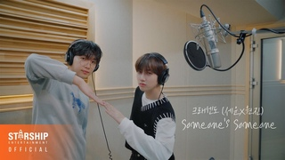[Special Clip] 정세운 (JEONG SEWOON) X 크래비티 원진 (CRAVITY WONJIN) 'SOMEONE'S SOMEONE' COVER.