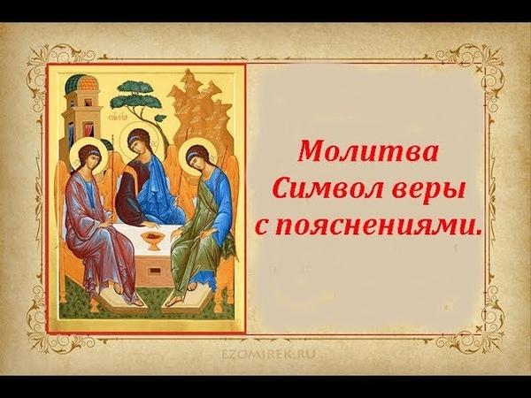 Молитва Символ веры С пояснениями