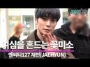 엔씨티127 재현 JAEHYUN 여심을 흔드는 꽃미소 NCT127 JAEHYUN departure in incheon airport 191215 RNX tv