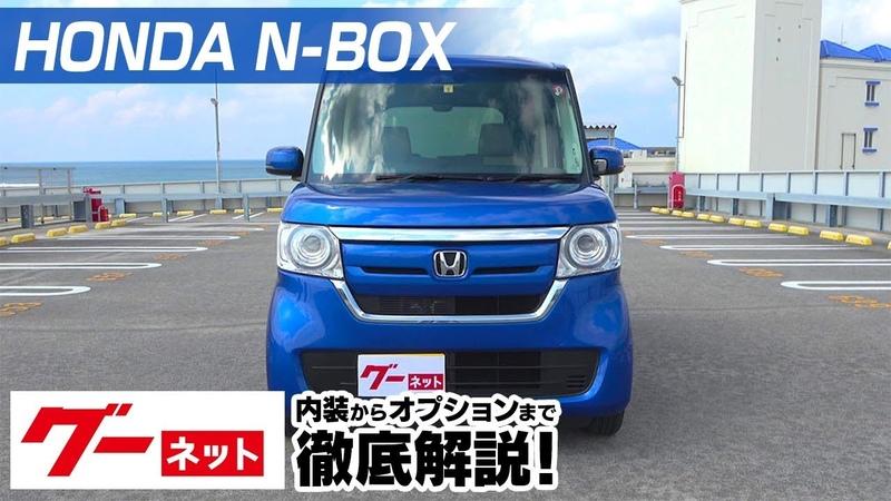 ホンダ N BOX HONDA N BOX グーネット動画カタログ 内装からオプションまで徹底解説
