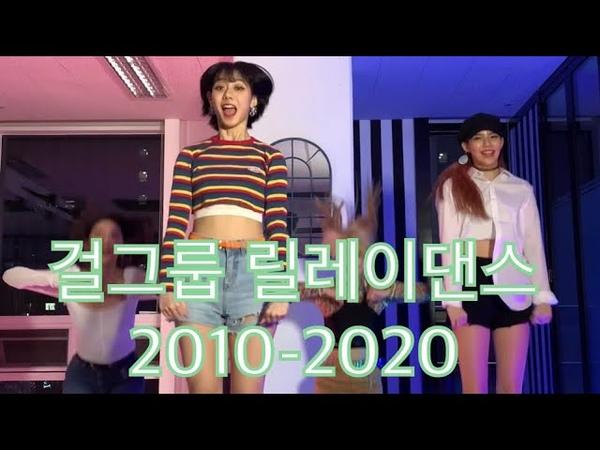 걸그룹 릴레이댄스 2010 2020 by GIRLKIND