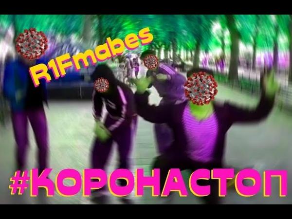 R1Fmabes КОРОНАСТОП ХАРДБАСС ВАКЦИНА
