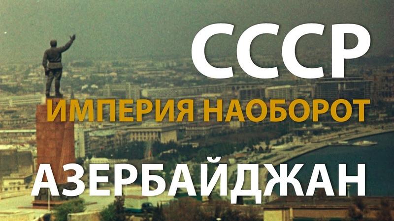 СССР Империя наоборот Азербайджан History Lab