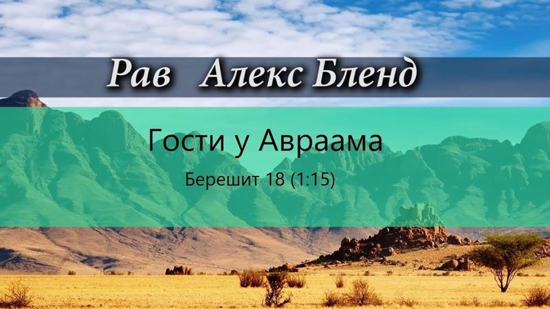 ВАЙЕРА У Авраама гости Берешит 18 1 15 А БЛЕНД