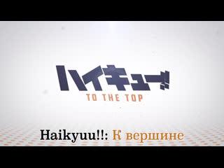 Haikyuu!! PV 4 сезон К вершине #1 (субтитры)