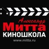 Киношкола Александра Митты в Москве