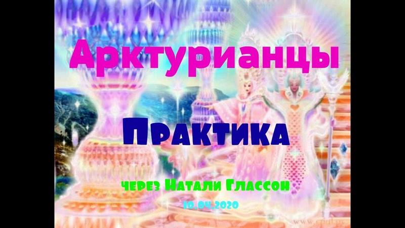 Арктурианцы через Натали Глассон 10 апреля 2020 г