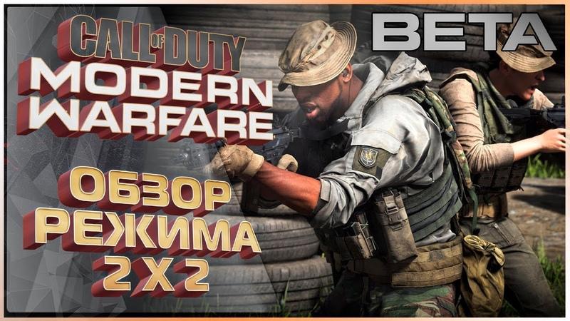 Call of Duty Modern Warfare 2019 Beta - Обзор режима 2х2 ( анализ боя)