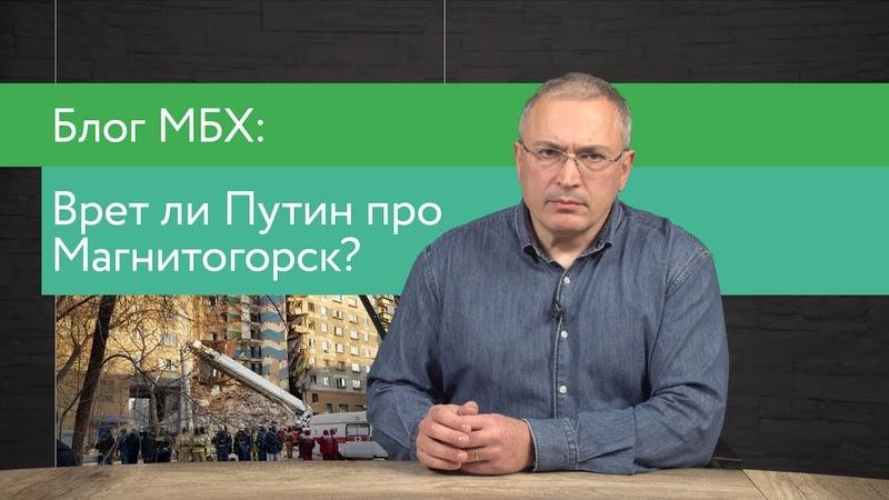 Врет ли Путин про Магнитогорск Блог Ходорковского