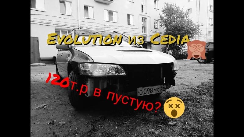 Самодельный Lancer Evolution IX wagon 1 Реплика из lancer Cedia