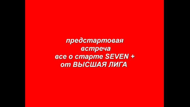 Старт SEVEN CryptoMoney 7 Криптомани.mp4