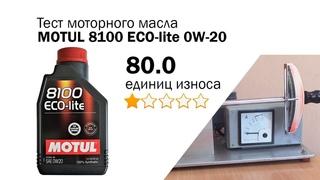 Маслотест #74. Motul 8100 ECO-lite 0W-20 тест на трение
