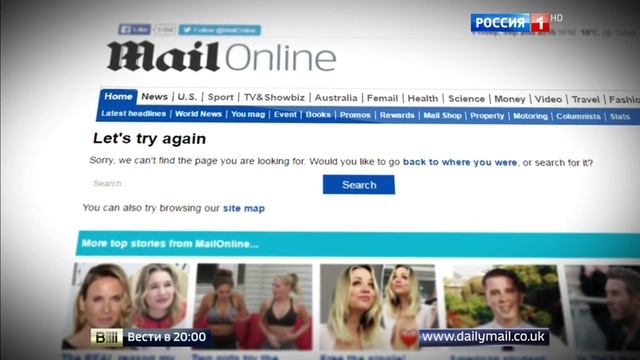 Вести в 20:00 • Британский таблоид убрал статью с нехорошими намеками на Меланию Трамп