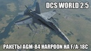 DCS World 2.5 | F/A-18C | Ракеты AGM-84 Harpoon