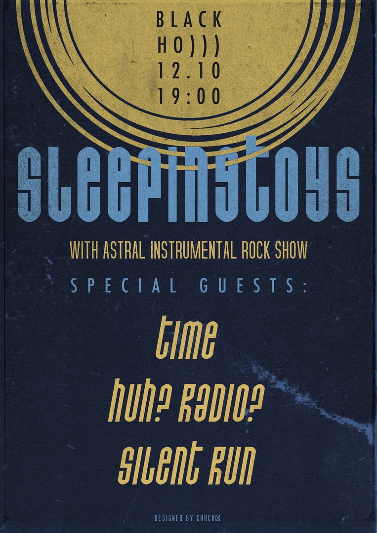 Афиша Astral Instrumental Rock Show / Sleeping Toys