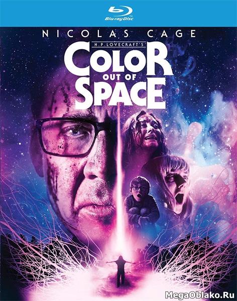 Цвет из иных миров / Color Out of Space (2019/BDRip/HDRip)