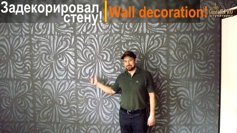 Как я декорировал стену сам гипсовой штукатуркой. Аs I myself decorated the wall with plaster