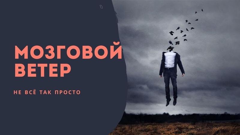Экстрасенсорное развитие Раз два шизофрения Антон Артмид