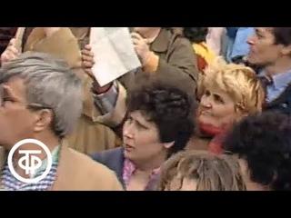 Первомайская демонстрация в Москве и столицах республик СССР (1990)