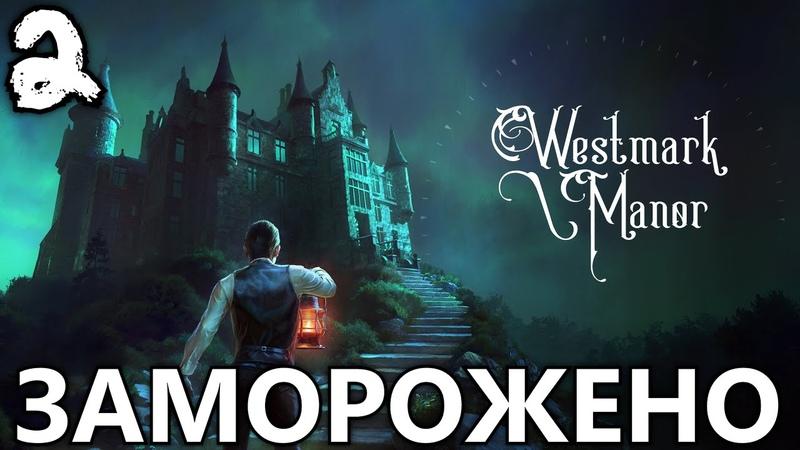 Westmark Manor Прохождение 2 Блуждание по Поместью Вестмарк ЗАМОРОЖЕНО