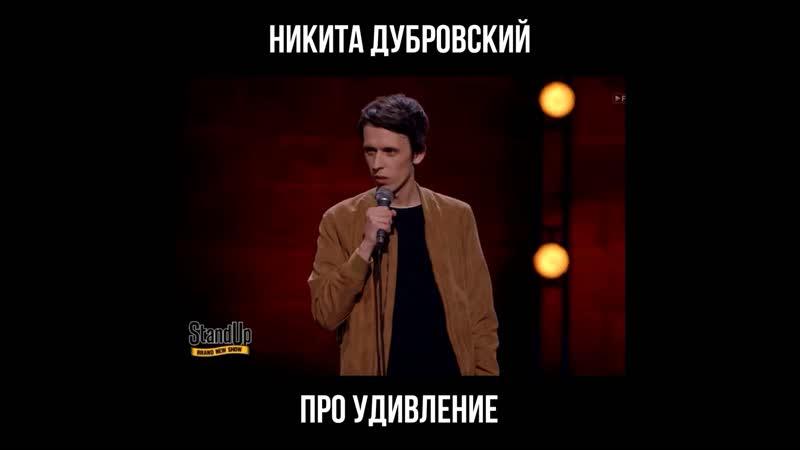 Никита Дубровский про удивление