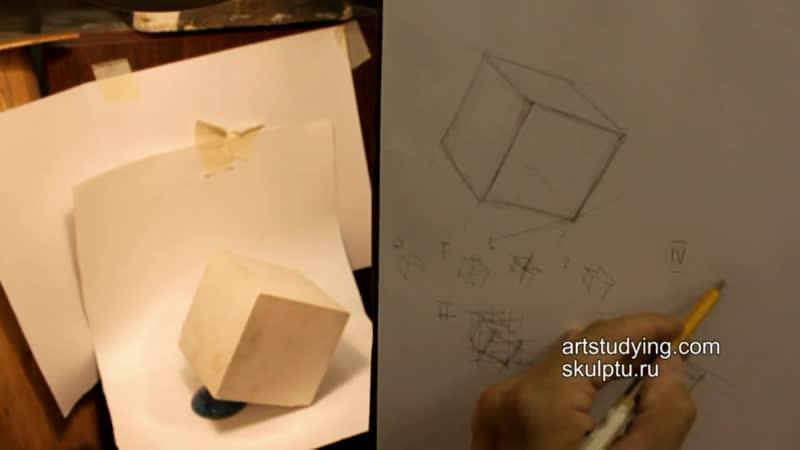 Обучение рисунку Введение 2 серия кубик в ракурсе