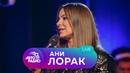 Живой концерт Ани Лорак на высоте 330 метров открытая концертная студия Авторадио