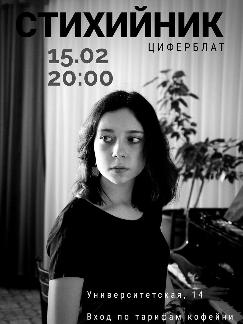 Афиша Казань СТИХИЙНИК