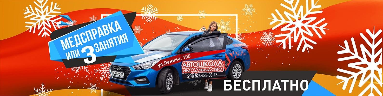Водительская справка за один день в Ликино-Дулево