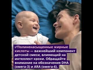 Что входит в состав детской молочной смеси