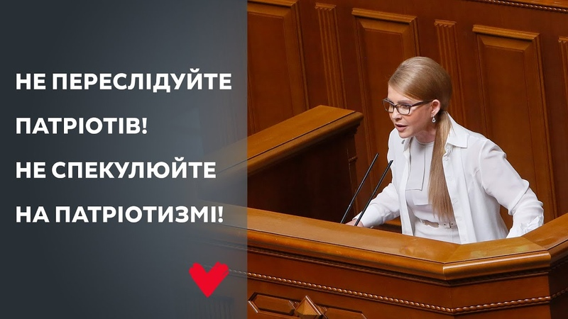 Юлія Тимошенко Справа Стерненка виглядає ганебно і не гідною України.