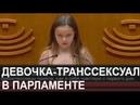 Девочка в 4-ре года осознала себя транссексуалом и в 8-мь лет выступает в парламенте в Испании