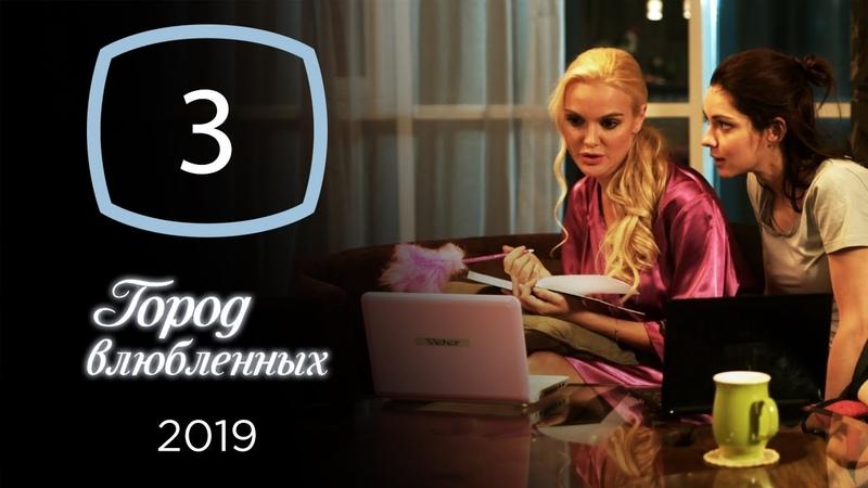 Сериал Город влюбленных 2019 3 серия Смотри онлайн на