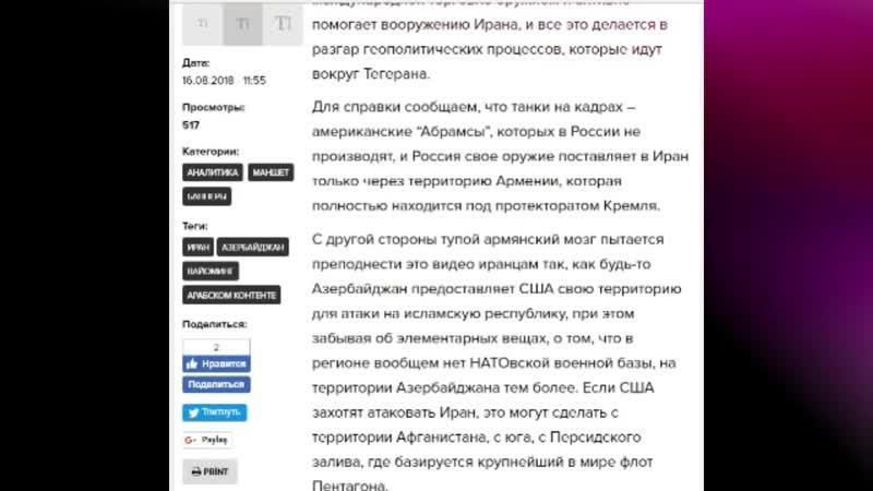 Очередной ВБРОС хачехаецыганских интернет героев в арабском сегменте интернета против азербайджанцев