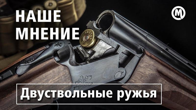 Классика - двуствольные ружья (вертикалки)