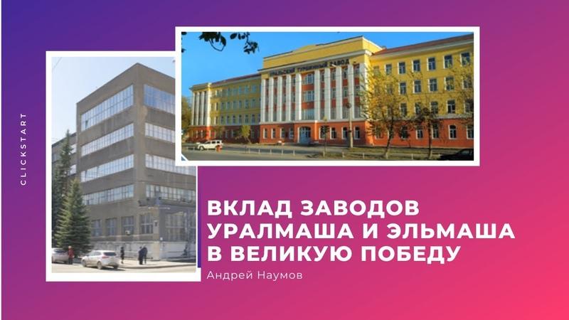 Вклад заводов Уралмаша и Эльмаша в великую Победу Наумов А